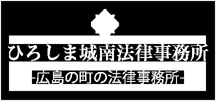 中野法律事務所