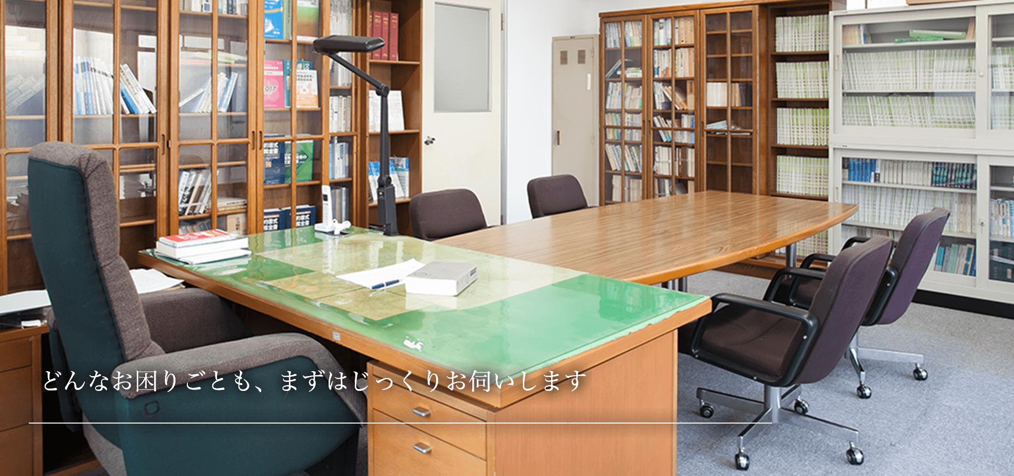 中野法律事務所イメージ01